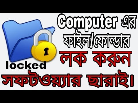 How To lock File/Folder On Pc Without Download Software (Bengali)
