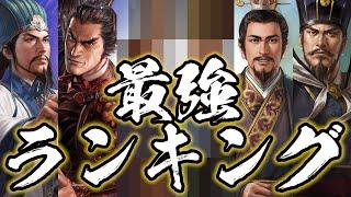 三国志 最強武将ランキング 三国志14