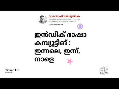 Indic Language Computing: Past, Present, Future | Santhosh Thottingal | Hrishikesh Bhaskaran