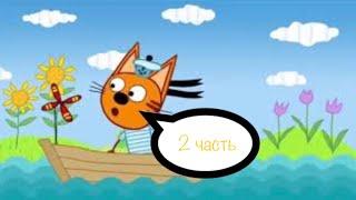 """Все киноляпы мультсериала """"Три кота"""" 2 часть"""