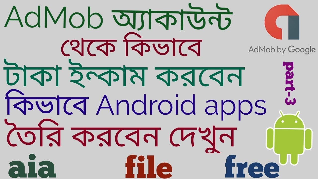 Android App Aia File