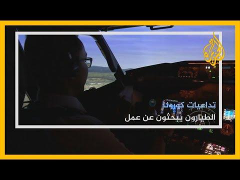 تداعيات كورونا.. الطيارون يبحثون عن عمل، فما الخيارات المتاحة أمامهم؟  - نشر قبل 10 ساعة