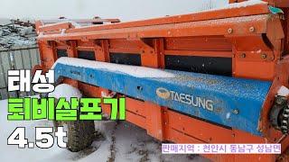 [신바람 중고 농기계 한국농기계 이용기 회원님 매물]태…