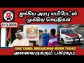UAE Tamil News  UAE Tamil Breakings News Today  GPS Tamil News Latest Update  Gulf Tamil News|