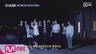 [ENG sub] X1 FLASH [2회/예고] X1 멤버들의 리얼(!)한 순간&프리미어 데뷔 쇼콘 비하인드 공개! 190829 EP.2