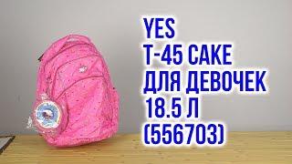 Розпакування Yes Т-45 Cake для дівчаток 18.5 л 556703