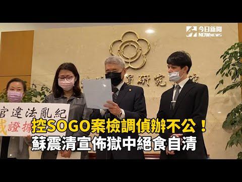 控SOGO案檢調偵辦不公!蘇震清宣佈獄中絕食自清