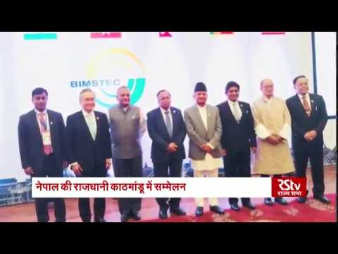 BIMSTEC Summit 2018: What to expect?