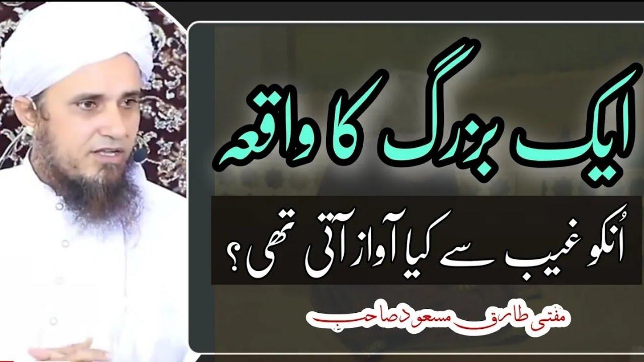 Ek Buzurg Ka Saccha Waqia   Mufti Tariq Masood   @Islamic YouTube