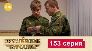 Кремлевские Курсанты 153