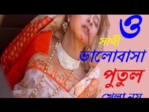 O Sathire Bhalobasa Putul Khela Noy