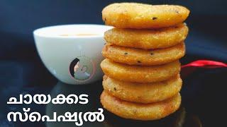 ചായക്കടയിലെ അതെ രുചിയിൽ Poricha Pathiri fried pathiri മലബാർ സ്പെഷ്യൽ എണ്ണ പത്തിരി