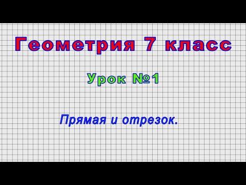 Атанасян геометрия 7 класс видеоуроки