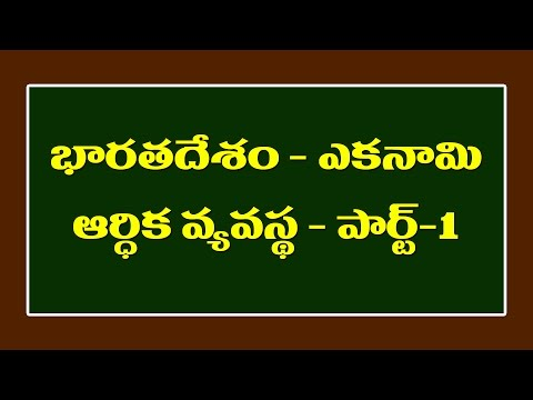 Indian Economy || GROUPS, Police,APPSC, TSPSC || All Competitive Exams