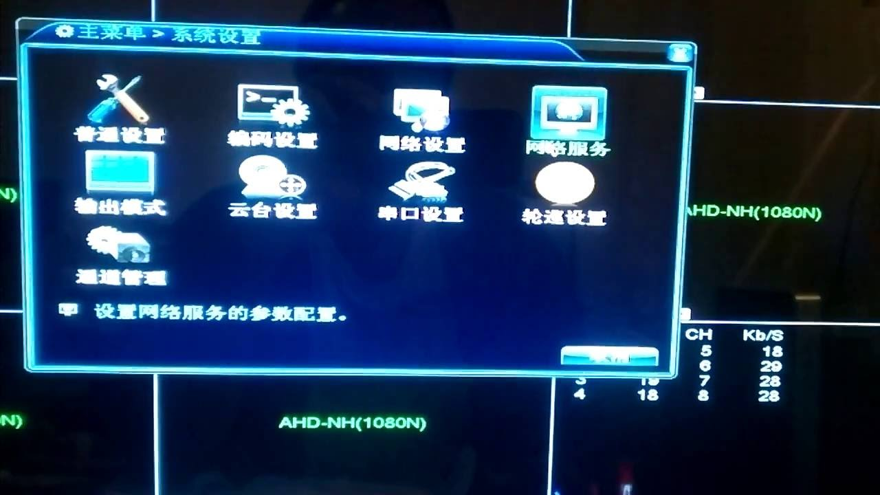 How to change Chinese DVR language to English?
