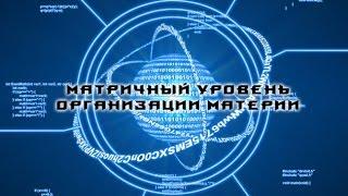 Лекция 12. Матричный уровень организации материи. Квантовые законы