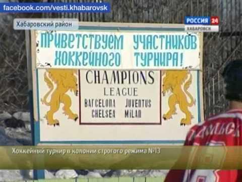 Вести-Хабаровск. Хоккей в колонии строго режима