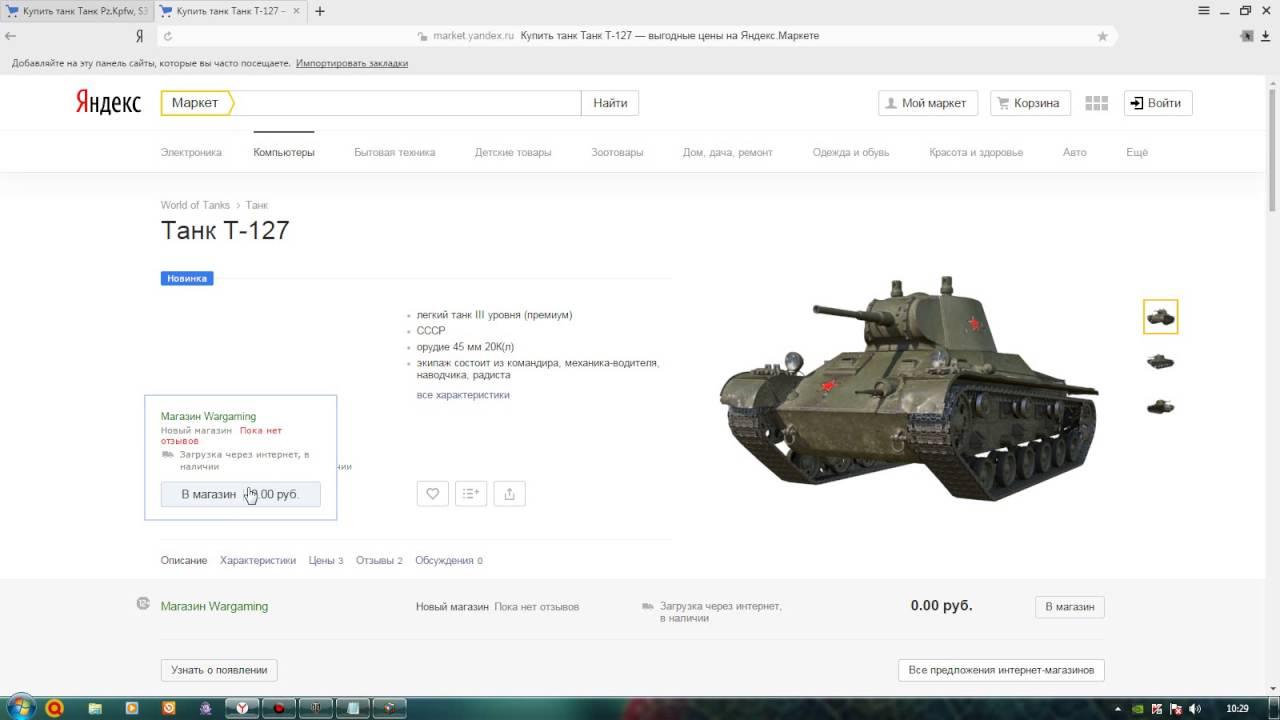 Инвайт код на ворлд оф танкс по 2 или 10 рублей купитть е 25