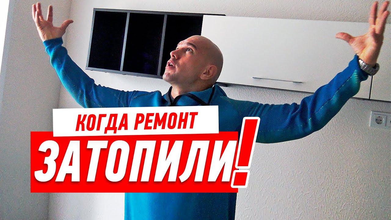 Заказчика затопили, а ремонт Алексея Земскова не пострадал