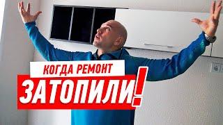 Заказчика затопили, а ремонт от Алексея Земскова не пострадал