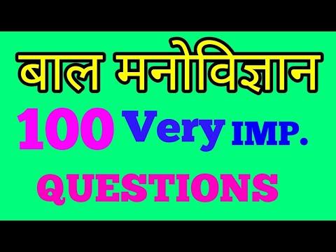 TET बाल मनोविज्ञान के 100 VERY IMPORTANT QUESTIONS