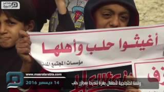 مصر العربية | وقفة احتجاجية لأطفال بغزة تنديدا بمجازر حلب