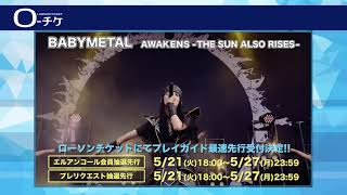 BABYMETAL「AWAKENS - THE SUN ALSO RISES -」 プレイガイド最速先行:5...