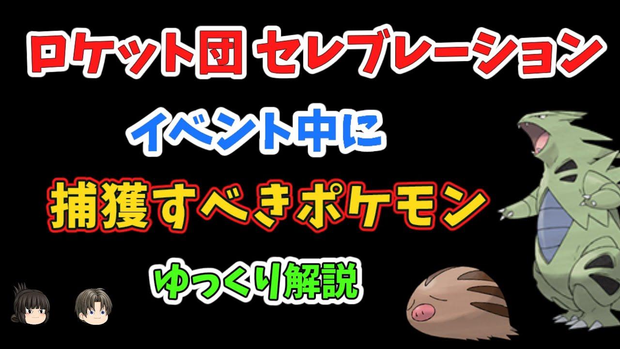 Go ロケット レーション ポケモン 団 セレブ