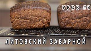 Литовский заварной по простому Видео рецепт Хлеб на ржаной закваске