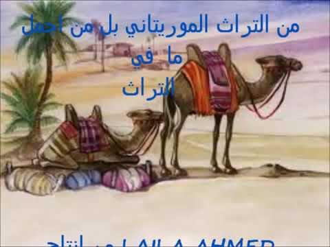 التراث الموريتاني قصة منت البار