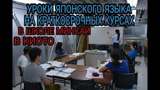 Экскурсия и уроки японского языка в школе KYOTO MINSAI JAPANESE LANGUAGE SCHOOL