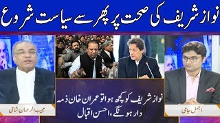 Nuqta e Nazar with Mujeeb Ur Rehman Shami & Ajmal Jami | 22 October 2019 | Dunya News