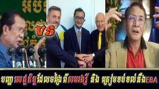 Khan sovan - សមរង្សីចង្រៃនិងបញ្ហាសេដ្ឋកិច្ចនិងEBA, Khmer news today, Cambodia hot news, Breaking