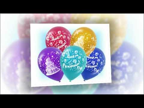 С днем рождения, Подруга!