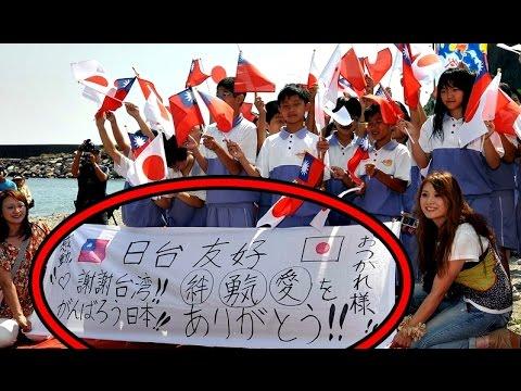 """海外の反応 台湾に助けられた恩 今度は我々の番だ日本企業の""""恩返し""""に台湾全土が感動の嵐"""
