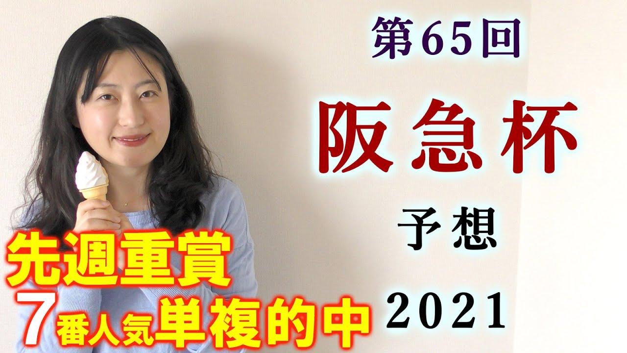 【競馬】阪急杯  2021 予想(マーガレットSは◎〇△で単勝1点&3連複40.1倍的中!) ヨーコヨソー