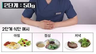 다이어트 위한 탄수화물 섭취량! 이렇게 먹으면 무조건 …