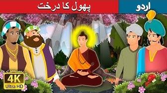پھول کا درخت | The Blossom Tree Story | Urdu Kahaniya | Urdu Fairy Tales