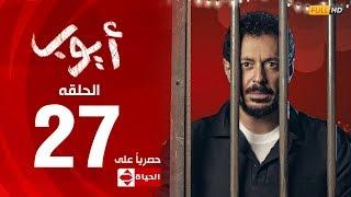 مسلسل أيوب بطولة مصطفى شعبان – الحلقة السابعة والعشرون (٢٧)   (Ayoub Series (EP 27