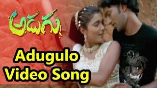 Adugu Movie Adugulo Video Song || Samarendra, Richa Sony