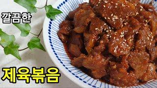 [제육볶음] 돼지고기주물럭 입맛 땡기는 매콤한 제육볶음…