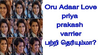 Oru Adaar Love Priya Prakash Varrier பற்றி தெரியும்மா?  Tamil cinema news   Cinerockz