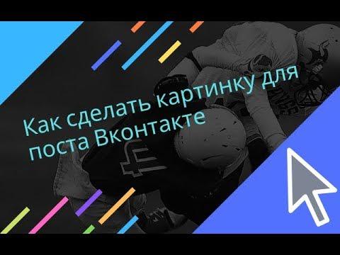 Как сделать картинку для поста Вконтакте, без фотошопа.