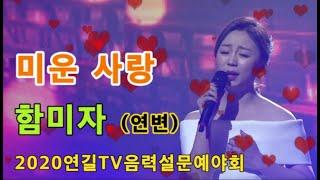 Download lagu 중국조선족 미녀 가수가 부른 노래 들어본다~진짜 잘 부르시네!