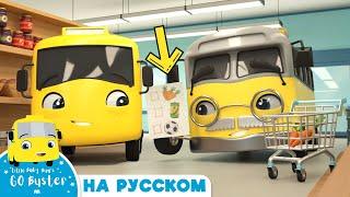 Бастер и Дедушка в супермаркете Мультики для детей Автобус Бастер Детские Песни