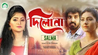 Dilona Salma Mp3 Song Download
