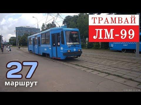 """Трамвай ЛМ 99 на маршруте 27 """"Войковская""""-""""Дмитровская""""// 12 июля 2019"""