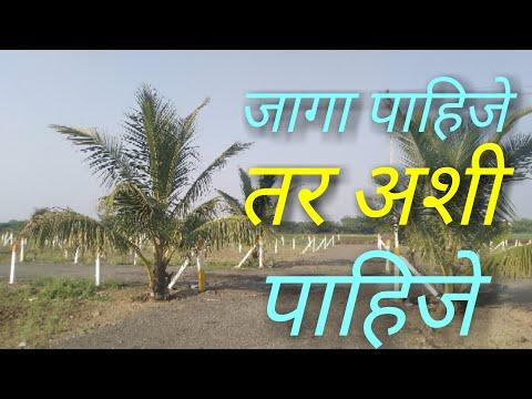 Plot for Sale in Pune Near पुणे रेल्वे स्टेशन/ 1, acres land sale |