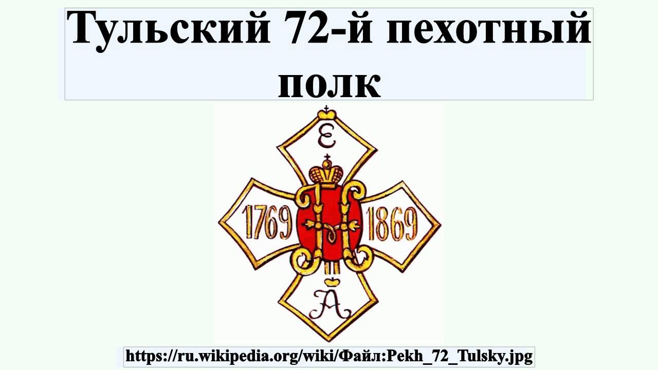 72 пехотный тульский полк
