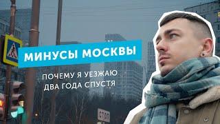 Минусы Москвы. Почему я уезжаю спустя два года